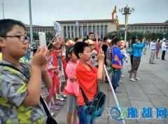 看升国旗参观故宫 67名小记者进京采访活动结束回平