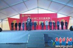 平舆县举行中原农博汇项目奠基暨开工仪式