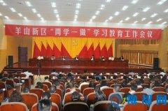 """羊山新区召开""""两学一做""""学习教育工作会议"""