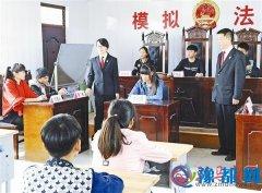 模拟法庭进校园 以案普法效果好