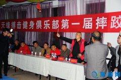 卫辉市第一届摔跤比赛园满结束