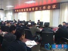 平舆县召开燃煤散烧管控工作会议