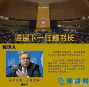 安理会推举古特雷斯为下一届联合国秘书长
