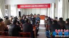 县委第五巡察组向玉皇庙乡反馈巡察情况