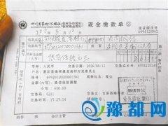 四川一村民为母办寿宴被罚650元续:罚款退还村民