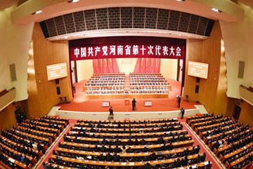 中国共产党河南省第十次代表大会胜利闭幕