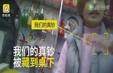 """实拍洛阳黑店店员""""鬼手""""换钞 0.2秒真钱变假钞"""