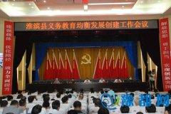淮滨县义务教育均衡发展创建工作会议召开