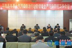 平舆县冬季大气污染防治行动暨错峰生产污染管控工作会议召开