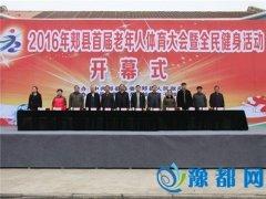 丁国浩出席首届老年人体育大会暨全民健身活动开幕式