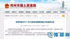 36000亩!郑州公布未来3年住宅用地供应计划