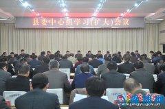 平舆县召开县委中心组学习(扩大)会议