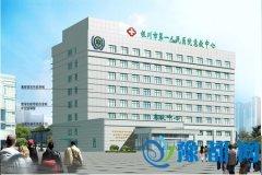 银川第一人民医院今天开始接受诊断
