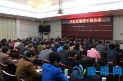 我区召开领导干部会议学习贯彻十八届六中全会和省十次党代会精神