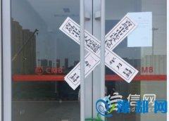 招商银行租的房子有纠纷 青岛一处营业厅被查封
