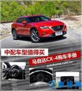 中配版车型性价比高 一汽马自达CX-4购车手册