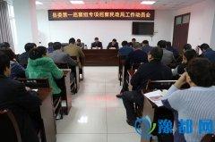 十二届县委第二轮巡察进驻单位工作动员会召开