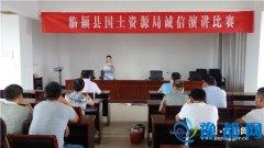 县国土资源局举行诚信演讲比赛(图)
