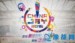 ChinaJoy预视游戏新趋势:VR游戏、移动电竞将成主流
