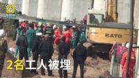 郑州城际铁路工地塌方,2工人死亡