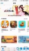 女神唐嫣也在玩!《大唐游仙记》iOS公测人气火爆