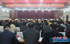 平舆县召开提升公众安全感和政法机关执法满意度工作动员会