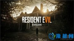 E3 2016:《生化危机7》最新情报 采用新RE引擎开发