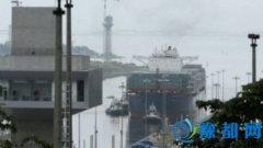 历时9年扩建巴拿马运河新航道通航 开启新时代