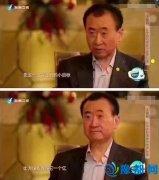 王健林:先定1个能达到的小目标 比方挣它1个亿