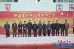 中国建设银行河南省分行定点扶贫捐赠暨建设银行陈集希望小学揭牌仪式在平舆县举行