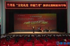"""兰考县财政局举行""""唱响主旋律・弘扬正能量""""演讲比赛"""