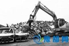郑州:拆解报废车、黄标车 打赢大气污染防治攻坚战