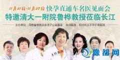 郑州长江医院快孕名医团特邀鲁桦教授于11月21-27日助孕河南