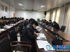 平舆县召开城市新区建设指挥部全体成员大会