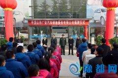 市区领导参加广安汽车销售项目揭牌仪式