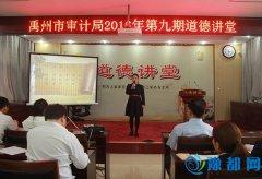 禹州市审计局2016年第九期道德讲堂开讲