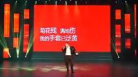 上海某医院晚会串烧歌曲爆红网络 肛肠科高能改编《菊花台》