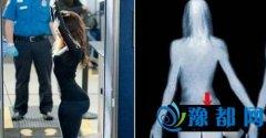 美女子过安检遭扣留 扫描仪上的影像不得不让人紧张