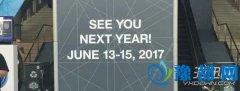 E3 2017游戏展日期确认 明年6月13日老地方见!