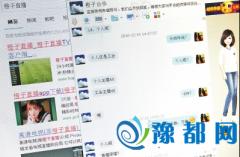 郑州市民无意打开孩子手机 淫秽直播APP狂敛财
