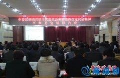 市委宣讲团到平舆县宣讲省第十次党代会和市第四次党代会精神
