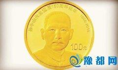 孙中山诞辰150周年金银纪念币发行 孙中山纪念币多少钱?