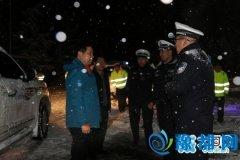 卢氏县委书记王清华冒雪慰问执勤民警