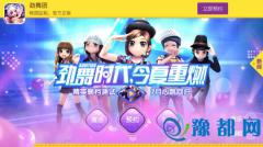 7月6日开测!《劲舞团》手游二测删档测试抢码开启!