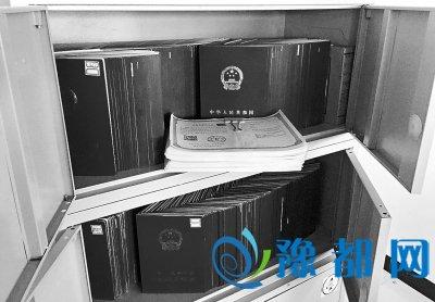 郑州全市约有4000份不动产证及证明数无人领取