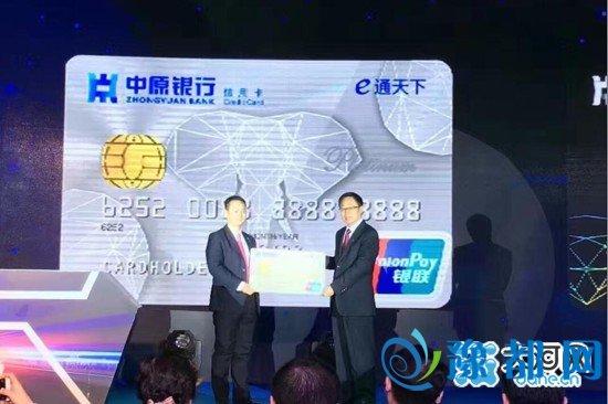 """中原银行举行财富管理品牌发布会 全球首发""""e通天下""""信用卡"""