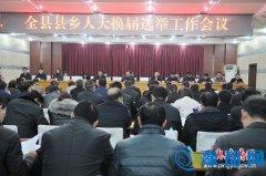 平舆县县乡人大换届选举工作会议召开