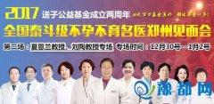 泰斗级不孕不育名医见面会 国内知名教授夏恩兰、刘陶亲临助孕