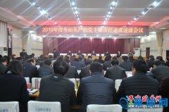 平舆县召开2016年度全面从严治党主体责任述责述廉会议