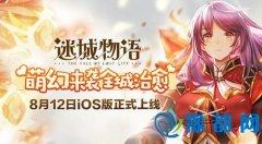 萌幻来袭全城治愈《迷城物语》8月12日iOS版正式上线
